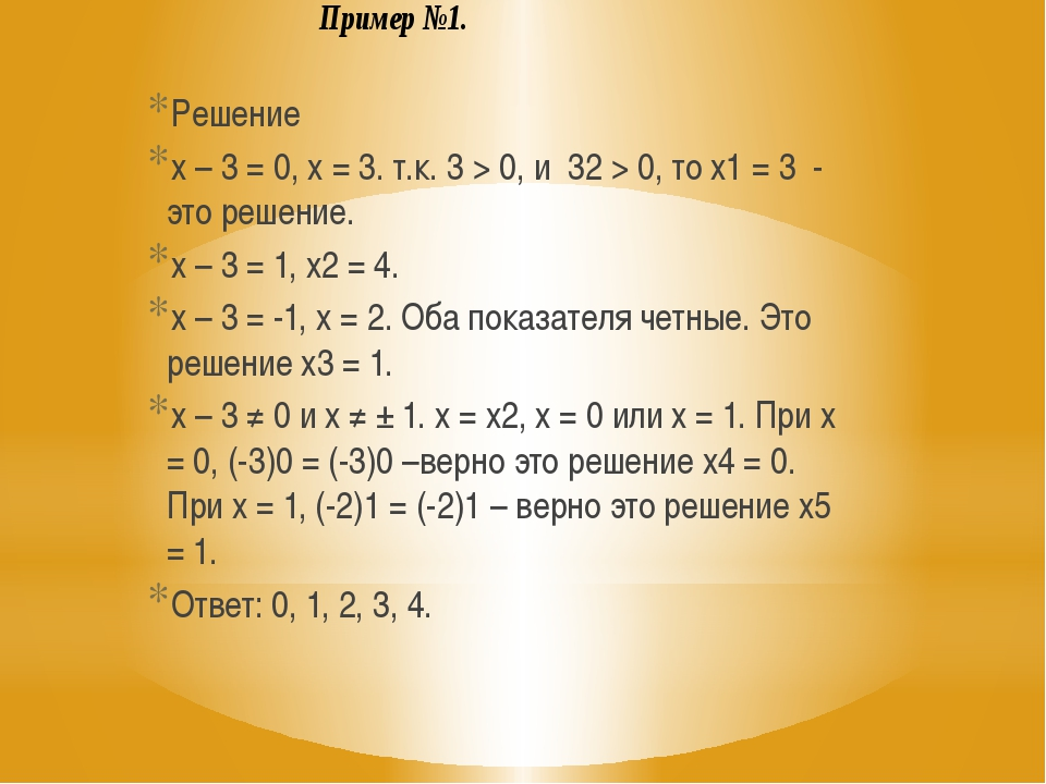 Решение x – 3 = 0, x = 3. т.к. 3 > 0, и 32 > 0, то x1 = 3 - это решение. x –...