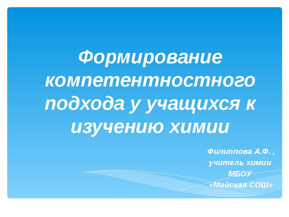 Формирование компетентностного подхода у учащихся к изучению химии Филиппова...