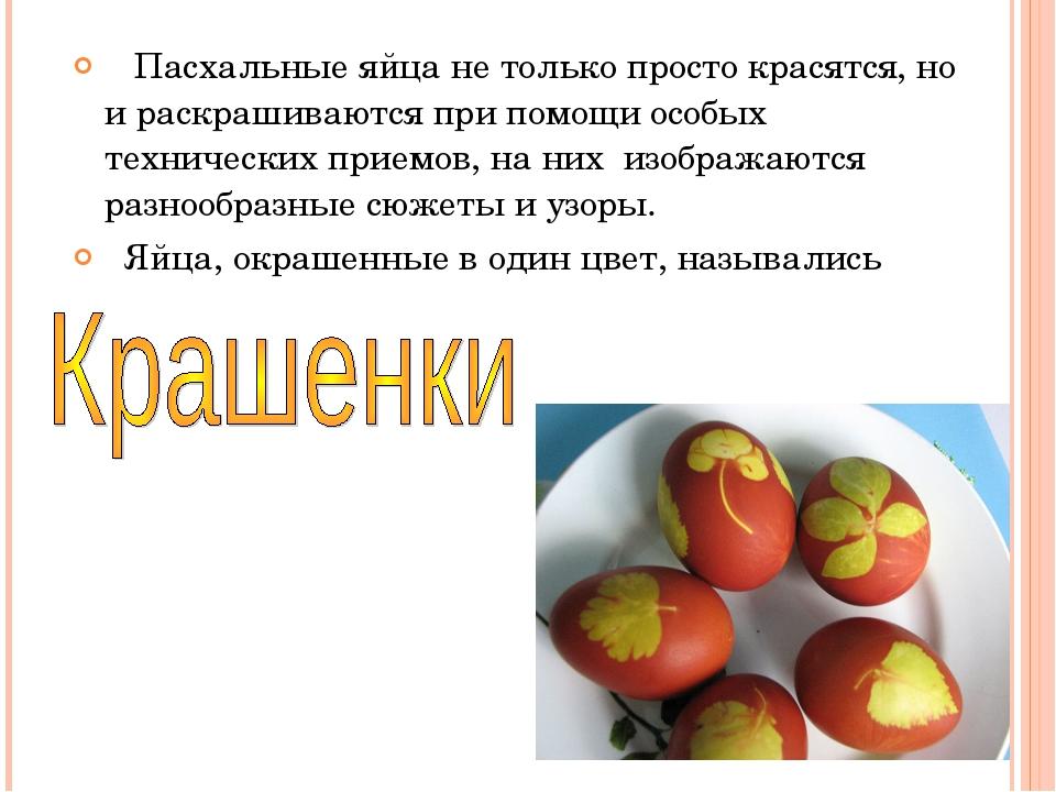 Пасхальные яйца не только просто красятся, но и раскрашиваются при помощи ос...