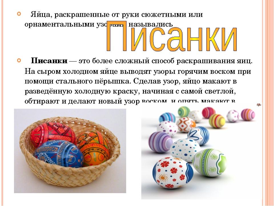 Яйца, раскрашенные от руки сюжетными или орнаментальными узорами назывались...