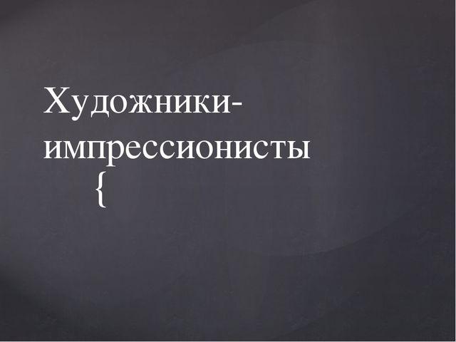 Художники-импрессионисты {