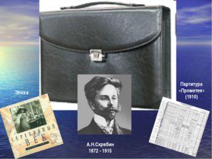 А.Н.Скрябин 1872 - 1915 Партитура «Прометея» (1910) Эпоха