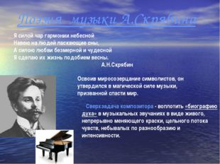 Поэзия музыки А.Скрябина Я силой чар гармонии небесной Навею на людей ласкающ