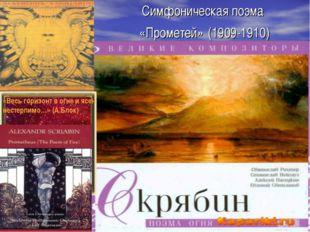 Симфоническая поэма «Прометей» (1909-1910) «Весь горизонт в огне и ясен несте