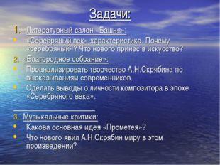 Задачи: Литературный салон «Башня»: «Серебряный век»-характеристика. Почему «