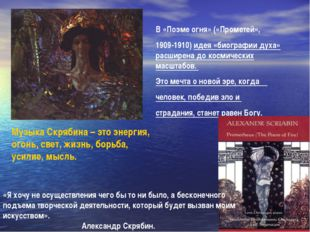 В «Поэме огня» («Прометей», 1909-1910) идея «биографии духа» расширена до ко