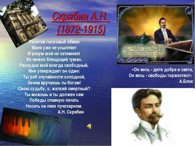 Скрябин А.Н. (1872-1915) «Он весь - дитя добра и света, Он весь - свободы тор...
