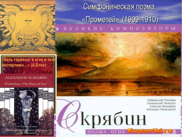 Симфоническая поэма «Прометей» (1909-1910) «Весь горизонт в огне и ясен несте...