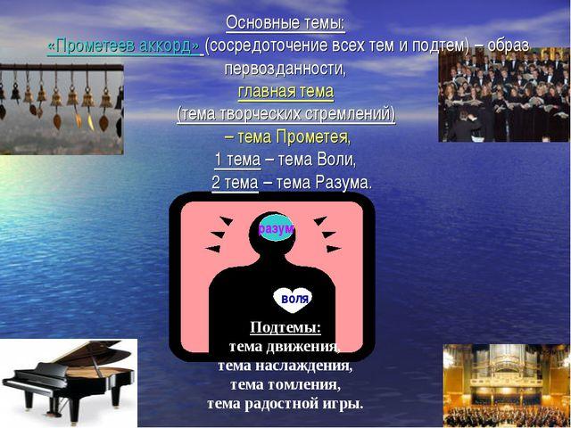 Основные темы: «Прометеев аккорд» (сосредоточение всех тем и подтем) – образ...
