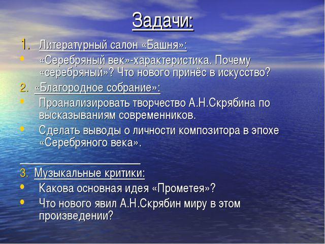 Задачи: Литературный салон «Башня»: «Серебряный век»-характеристика. Почему «...
