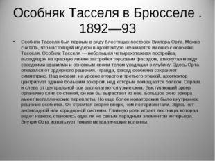 Особняк Тасселя в Брюсселе . 1892—93 Особняк Тасселя был первым в ряду блестя