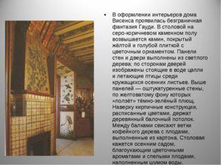В оформлении интерьеров дома Висенса проявилась безграничная фантазия Гауди.