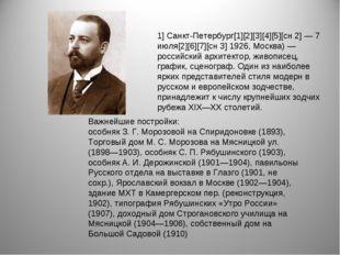 Фёдор О́сипович (Франц-Альберт) Ше́хтель (26 июля (7 августа) 1859,[сн 1] Сан