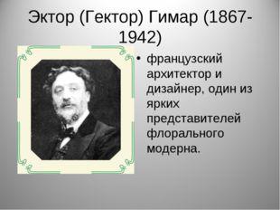 Эктор (Гектор) Гимар (1867-1942) французский архитектор и дизайнер, один из я