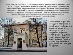 Ф. О. Шехтель. Особняк А. Н. Рябушинского на ул. Малая Никитсая в Москве. 190