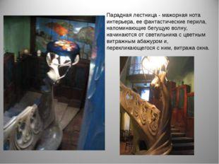 Парадная лестница - мажорная нота интерьера, ее фантастические перила, напоми