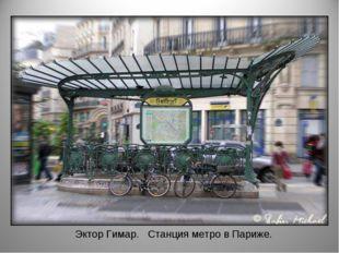 Эктор Гимар. Станция метро в Париже.