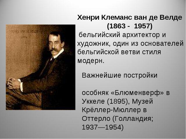 Хенри Клеманс ван де Велде (1863 - 1957) бельгийский архитектор и художник, о...