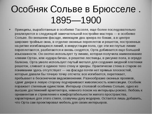 Особняк Сольве в Брюсселе . 1895—1900 Принципы, выработанные в особняке Тассе...