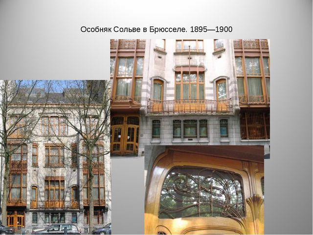 Особняк Сольве в Брюсселе. 1895—1900