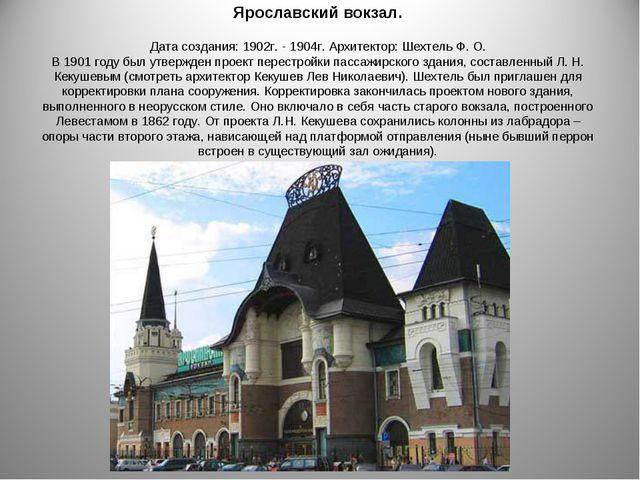 Ярославский вокзал. Дата создания: 1902г. - 1904г. Архитектор: Шехтель Ф. О....