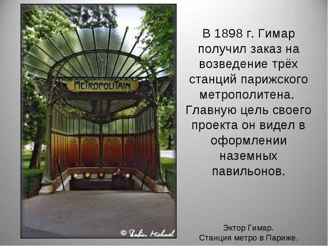 В 1898 г. Гимар получил заказ на возведение трёх станций парижского метрополи...