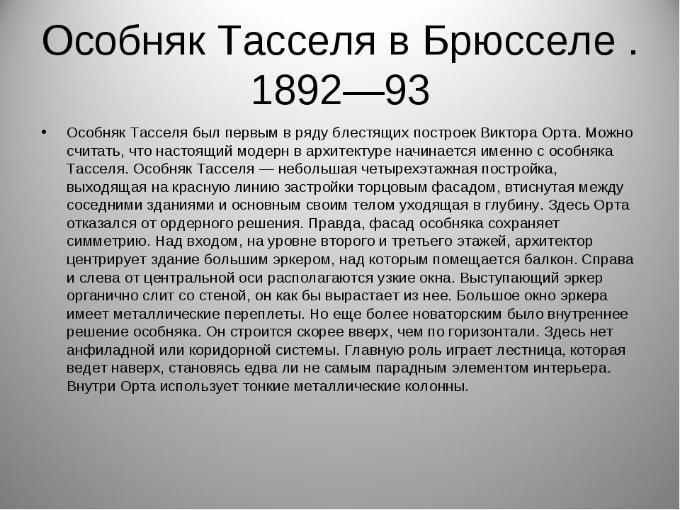 Особняк Тасселя в Брюсселе . 1892—93 Особняк Тасселя был первым в ряду блестя...