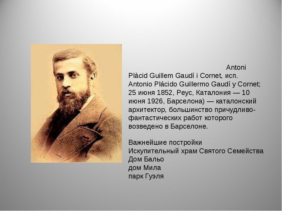 Анто́ни Пла́сид Гильем Гауди́-и-Курне́т (также Анто́нио; кат. Antoni Plàcid G...