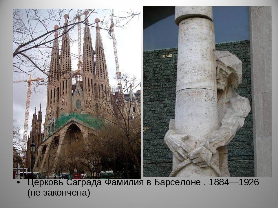 Церковь Саграда Фамилия в Барселоне . 1884—1926 (не закончена)