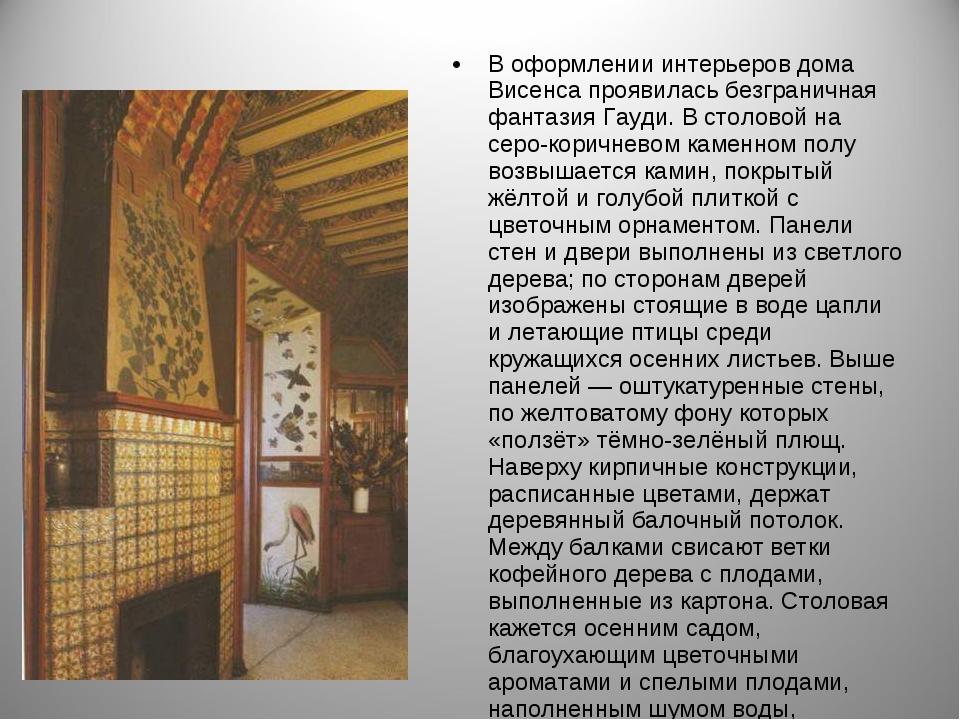 В оформлении интерьеров дома Висенса проявилась безграничная фантазия Гауди....