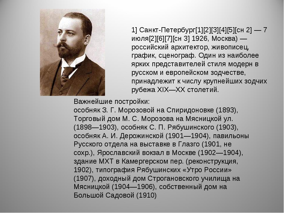 Фёдор О́сипович (Франц-Альберт) Ше́хтель (26 июля (7 августа) 1859,[сн 1] Сан...