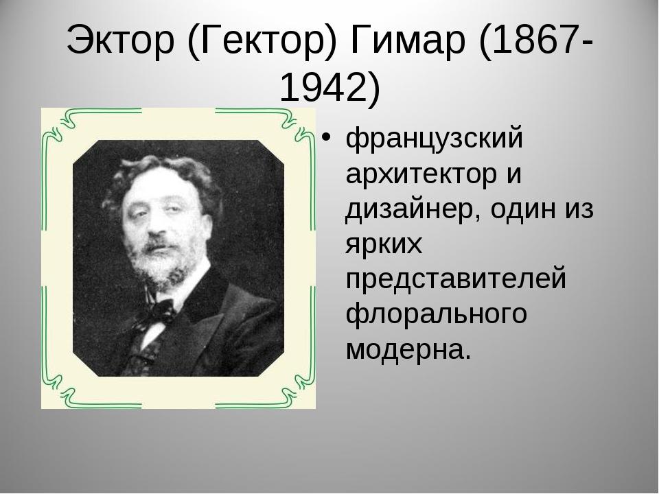 Эктор (Гектор) Гимар (1867-1942) французский архитектор и дизайнер, один из я...