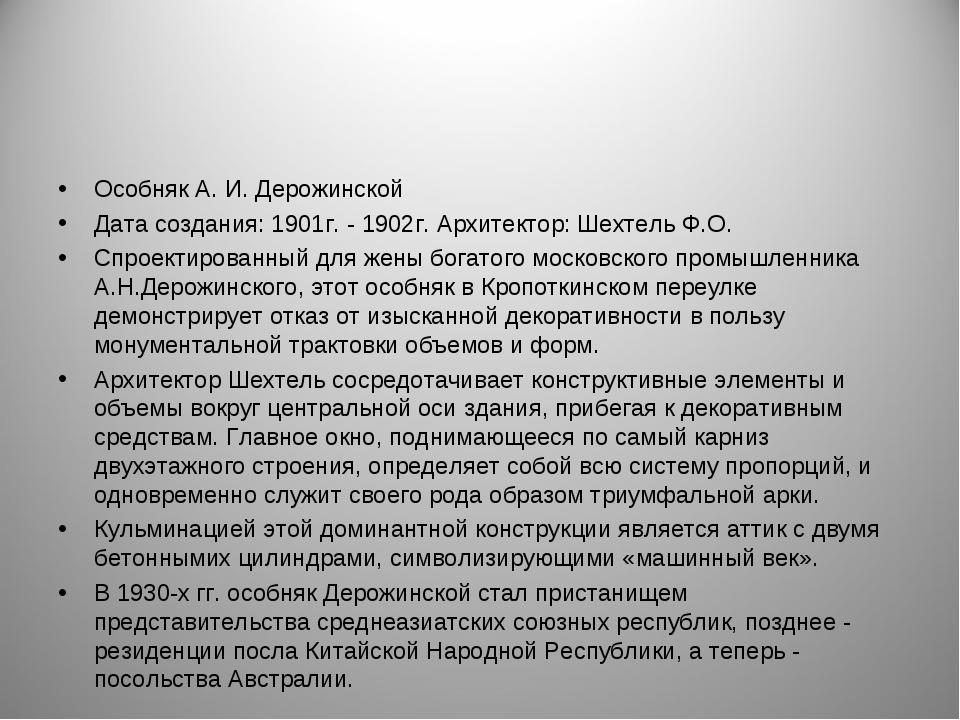 Особняк А. И. Дерожинской Дата создания: 1901г. - 1902г. Архитектор: Шехтель...