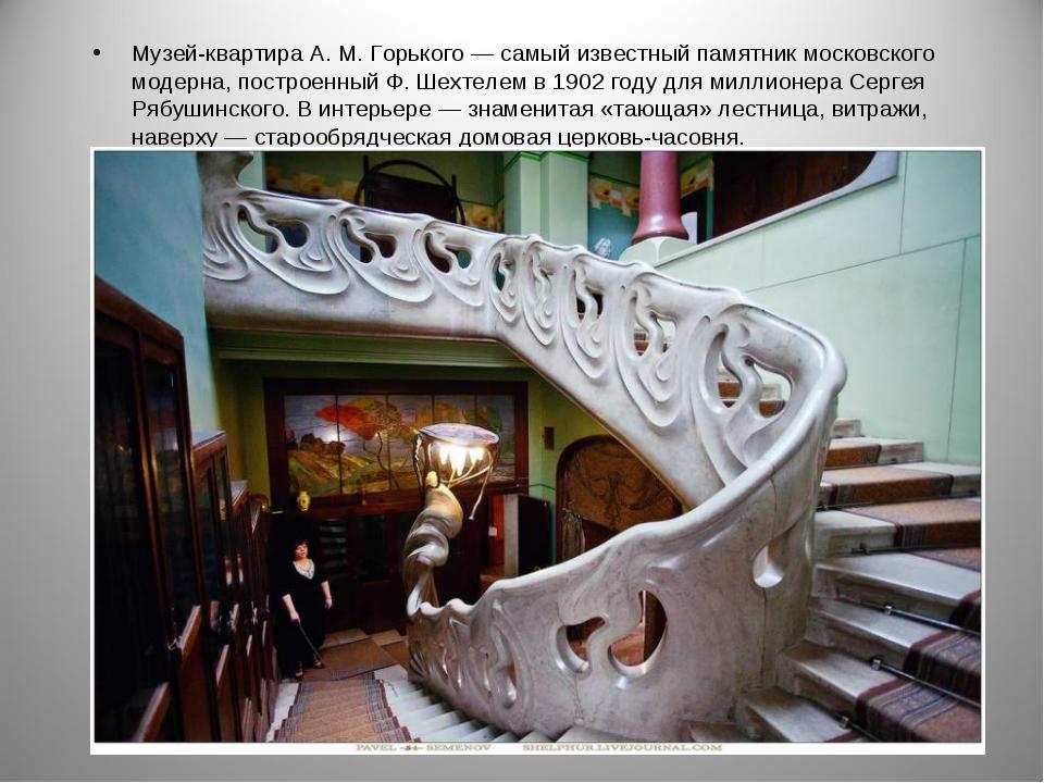 Музей-квартира А. М. Горького — cамый известный памятник московского модерна,...
