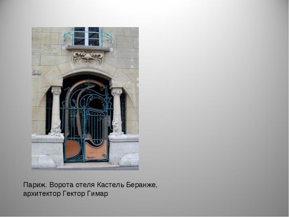 Париж. Ворота отеля Кастель Беранже, архитектор Гектор Гимар