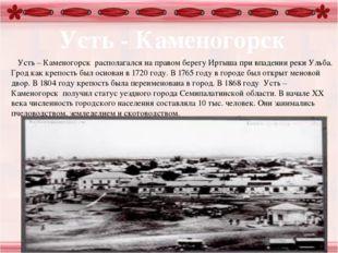 Усть - Каменогорск Усть – Каменогорск располагался на правом берегу Иртыша п