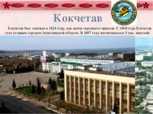 Кокчетав Кокчетав был основан в 1824 году, как центр окружного приказа. С 18