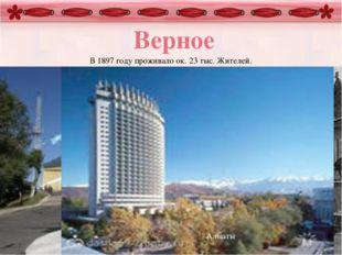 Верное В 1897 году проживало ок. 23 тыс. Жителей. Алматы