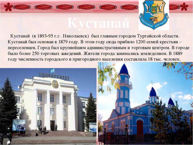 Кустанай Кустанай (в 1893-95 г.г. Николаевск) был главным городом Тургайской...