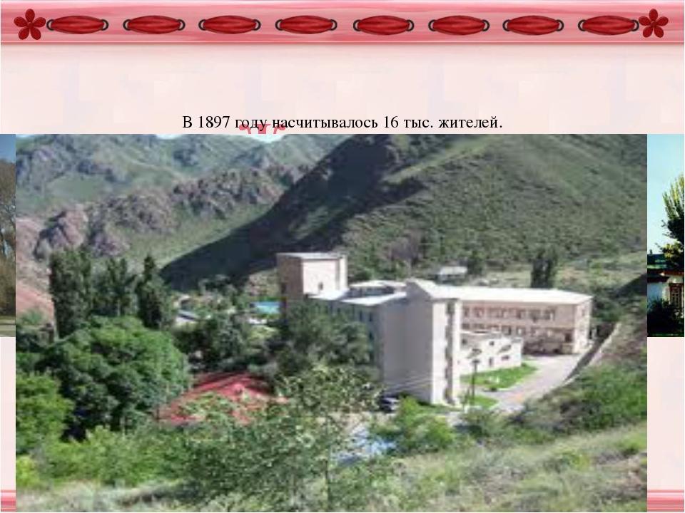 Жаркент В 1897 году насчитывалось 16 тыс. жителей.
