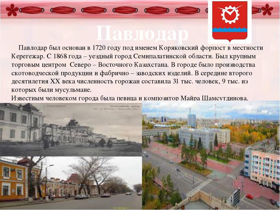 Павлодар Павлодар был основан в 1720 году под именем Коряковский форпост в м...