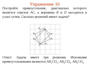 Упражнение 16 Постройте прямоугольник, диагональю которого является отрезок A