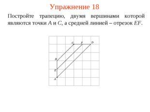 Упражнение 18 Постройте трапецию, двумя вершинами которой являются точки A и