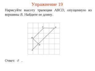 Упражнение 19 Нарисуйте высоту трапеции ABCD, опущенную из вершины B. Найдите