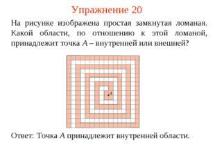 Упражнение 20 На рисунке изображена простая замкнутая ломаная. Какой области,