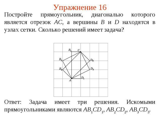 Упражнение 16 Постройте прямоугольник, диагональю которого является отрезок A...
