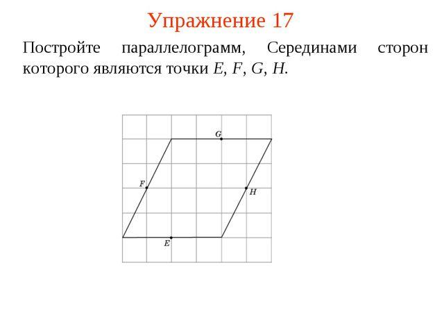 Упражнение 17 Постройте параллелограмм, Серединами сторон которого являются т...