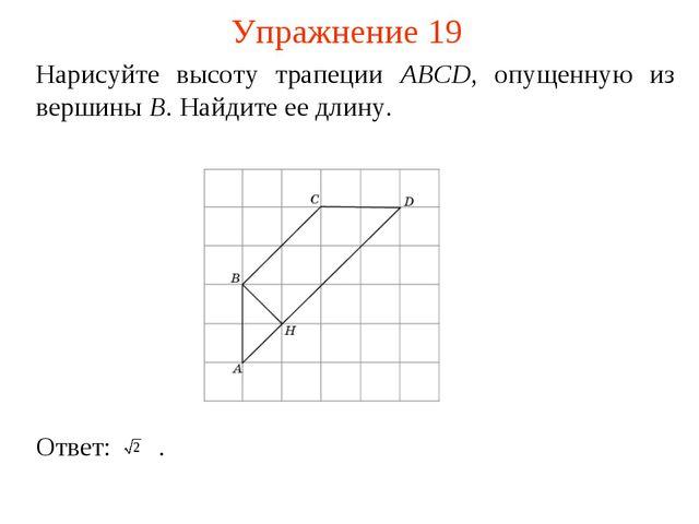 Упражнение 19 Нарисуйте высоту трапеции ABCD, опущенную из вершины B. Найдите...