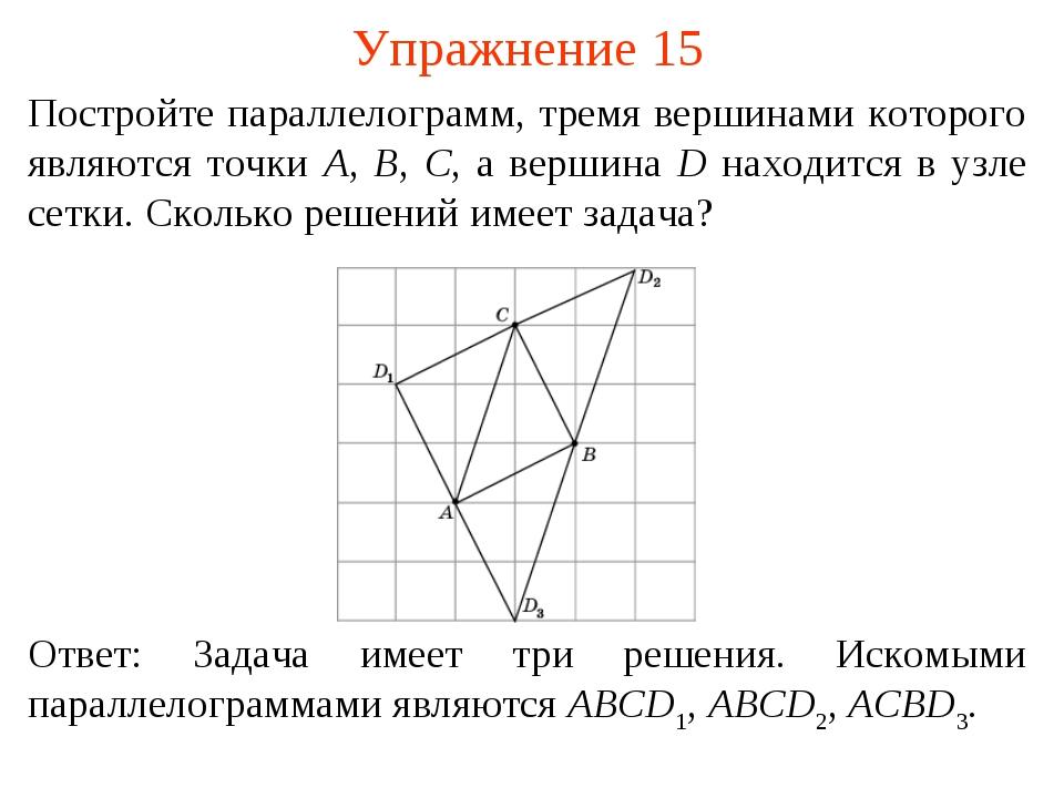 Упражнение 15 Постройте параллелограмм, тремя вершинами которого являются точ...
