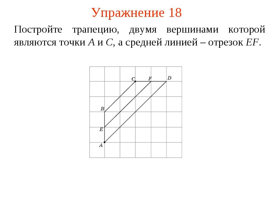 Упражнение 18 Постройте трапецию, двумя вершинами которой являются точки A и...